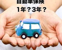 自動車保険3年のメリット