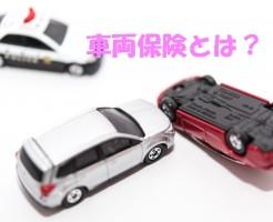 車両保険とは?