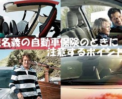 親名義の自動車保険の注意点