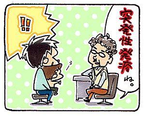 突発性発疹症