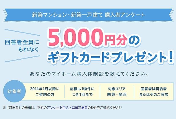 大募集中!【SUUMO】新築マンション/一戸建て購入者アンケート