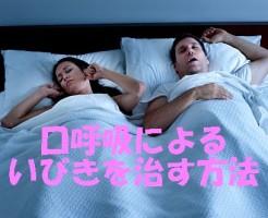 口呼吸によるいびきを直す方法