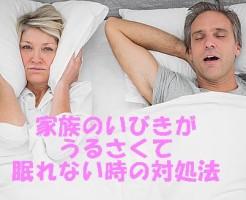 家族のいびきがうるさくて眠れないときの対処法