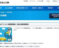 東京海上日動の自動車保険
