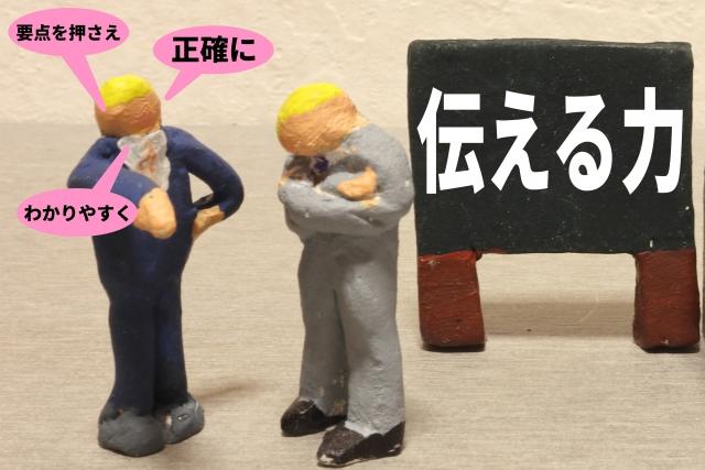 伝える・コミュニケーション術
